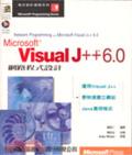 網路程式設計:Visual J++ 6.0