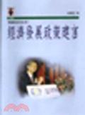 經濟發展政策建言
