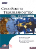 Cisco router troubleshooting之理論丶實務與認證