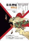 日本神妖博物誌