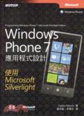 Windows Phone 7應用程式設計:使用Microsoft Silverlight