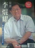 閱讀李焜耀:明基王國剽悍大將軍