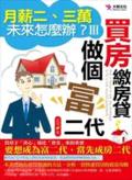 月薪二、三萬未來怎麼辦?III:買房繳房貸-做個富二代