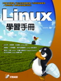 Linux學習手冊