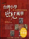 台灣小學世紀風華:第一本台灣孩子的百年校園紀事
