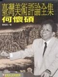 臺灣美術評論全集:何懷碩卷