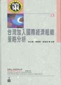 台灣加入國際經濟組織策略分析