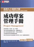 成功專案管理手冊