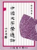 中國文字學通論