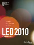 LED2010