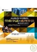 台商在中國的勞動爭議與處理作法:實務案例解析:case studies