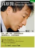 真原醫:21世紀最完整的預防醫學:the most comprehensive preventive medicine of the 21st century