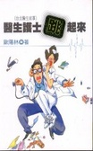 醫生護士跳起來:臺北醫生故事