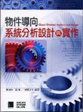 物件導向系統分析丶設計與實作