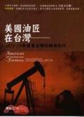 美國油匠在台灣:1877-78年苗栗出磺坑採油紀行:a record of drilling oil at Chhut-hong-khinn in Miaoli- 1877-78.