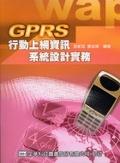 GPRS行動上網資訊系統設計實務