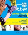 一攀就上手!:基礎攀岩一次就學會:觀念/技巧/繩結/裝備 即使從零開始入門都很簡單