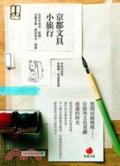 京都文具小旅行:在百年老店、紙舖、古董市集、商店街中-尋寶