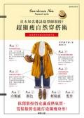 日本知名雜誌造型師親授!超顯瘦自然穿搭術:品味與時尚兼具的穿搭手札
