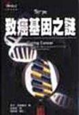 致癌基因之謎