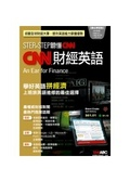 STEP BY STEP聽懂CNN:CNN財經英語:an ear for finance