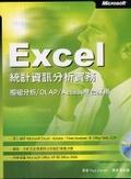 Excel統計資訊分析實務:樞紐分析/OLAP/Access整合應用