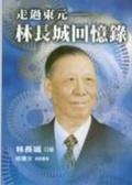 走過東元:林長城回憶錄