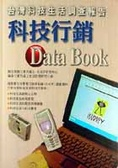 科技行銷Data Book:台灣科技生活調查報告