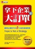 拿下企業的大訂單:贏得企業客戶的6大強效銷售策略