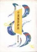 中國解夢辭典