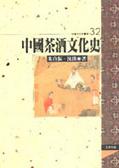 中國茶酒文化史