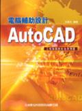 AutoCAD電腦輔助設計:工程製圖與彩色表現圖