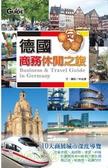 德國商務休閒之旅:10大商展城市深度導覽