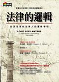 法律的邏輯