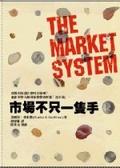 市場不只一隻手
