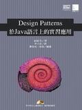 Design Patterns於Java語言之實習應用
