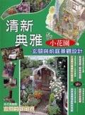 清新典雅小花園:玄關與前庭景觀設計