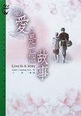愛.是一個故事:26種愛情關係新理論
