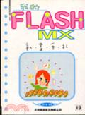 我的Flash MX動畫手札