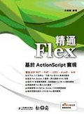 精通Flex:基於ActionScript實現