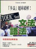 TOEIC TEST文法語法