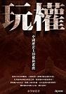 玩權:中國歷史上的權術遊戲