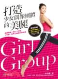 打造少女偶像團體的美腿:風靡韓國!矯正O型腿、X型腿-提臀又減肥的塑身操