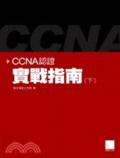 CCNA認證實戰指南