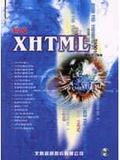 精通XHTML