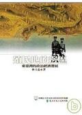殖民地的邊區:東臺灣的政治經濟發展