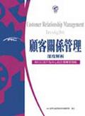 顧客關係管理深度解析:執行以客戶為中心的企業轉型策略