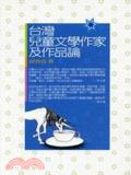 台灣兒童文學作家及作品論