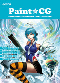 Paint CG:12種美術畫筆詳細圖解X16款數位筆刷繪圖示範-揭開筆之王者Painter的奧秘!!