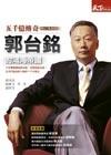 五千億傳奇:郭台銘的鴻海帝國